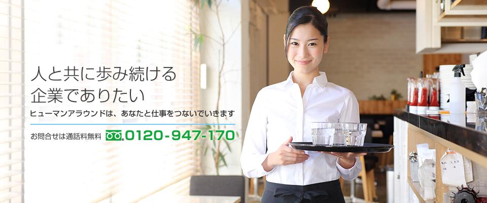 ヒューマンアラウンド株式会社は、あなたと仕事を繋いでいきます。