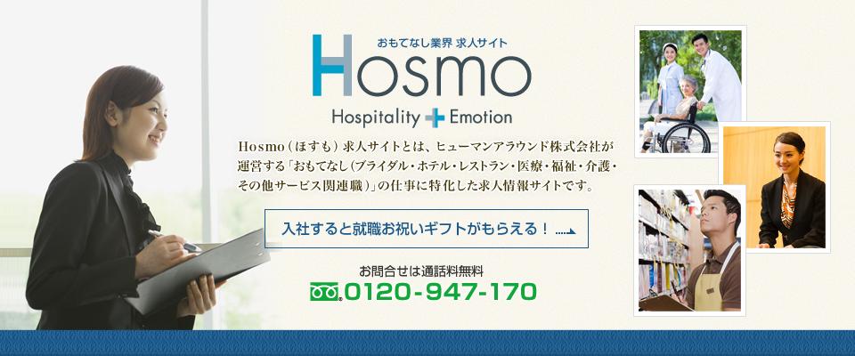 Hosmoサービスサイトのご案内